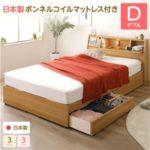 ベッド 日本製 収納付き 引き出し付き 木製 照明付き 棚付き 宮付き 『Lafran』 ラフラン ダブル 日本製ボンネルコイルマットレス付き ナチュラル