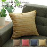 北欧風 椅子クッション/座布団 【背当て型 ブラウン】 約43×43cm 正方形 日本製 洗える シェニール織 セアテ 『エルピス』